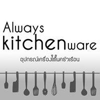 Alwayskitchenware จำหน่ายอุปกรณ์เครื่องใช้ในครัวเรือน